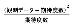 カイ二乗検定の例題:カイ二乗値の計算式は?