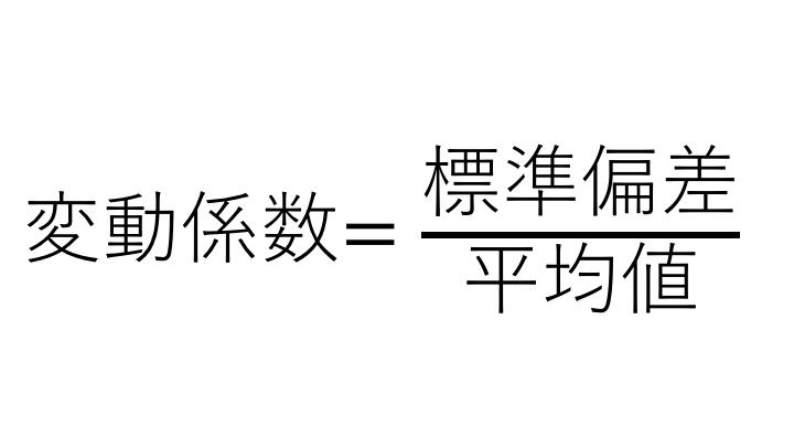 係数 変動