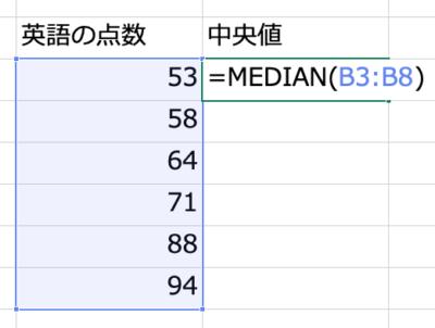 中央値(メジアン、メディアン)はエクセルでどんな関数?実行した結果と比較!