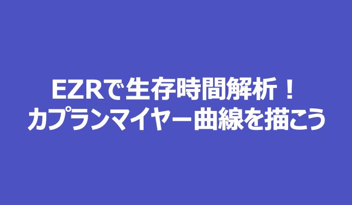 EZRでカプランマイヤー曲線!ログランク検定や生存時間解析を実施