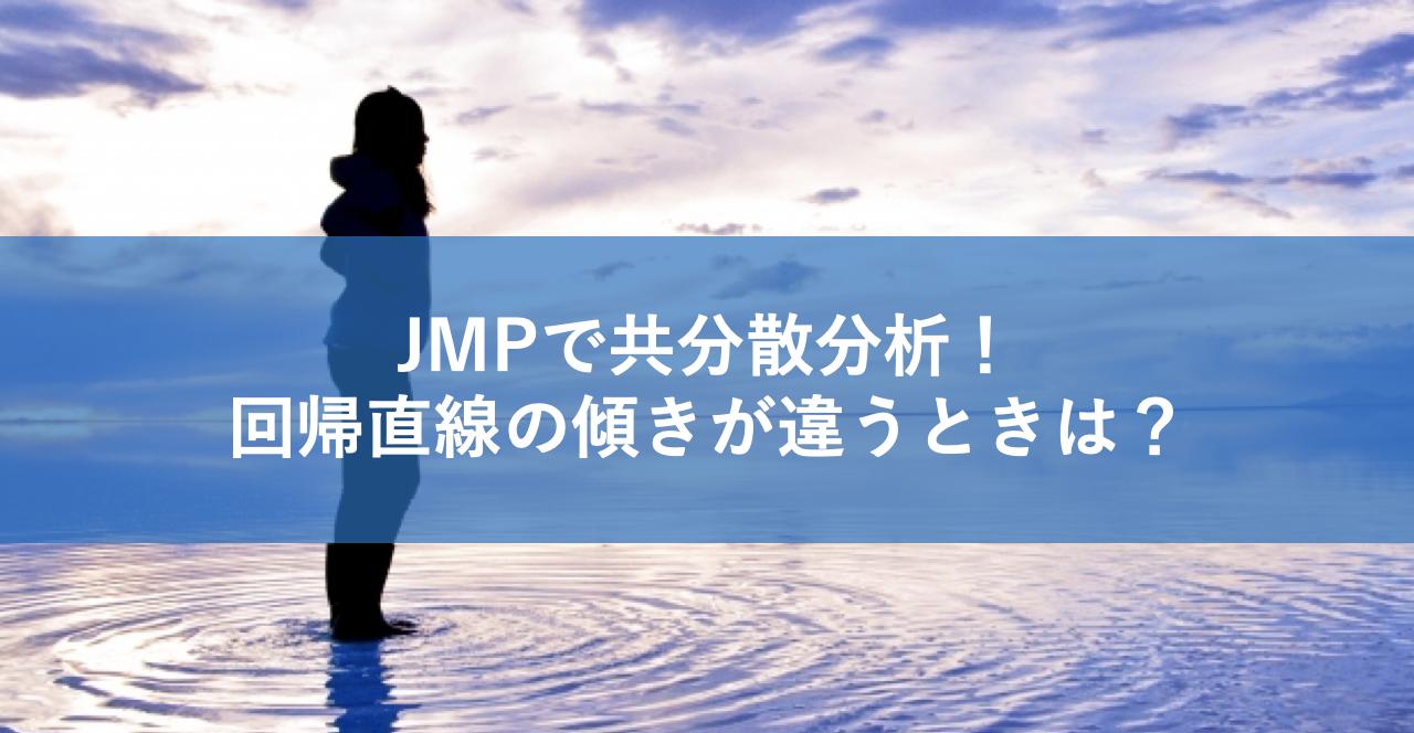 JMPで共分散分析(ANCOVA)を実施する方法!傾きが異なる場合も
