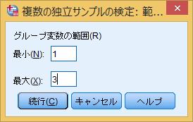 SPSSでクラスカルウォリス検定3