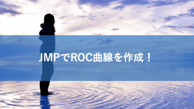 JMPでROC曲線の書き方をわかりやすく!AUCはどう出力する?