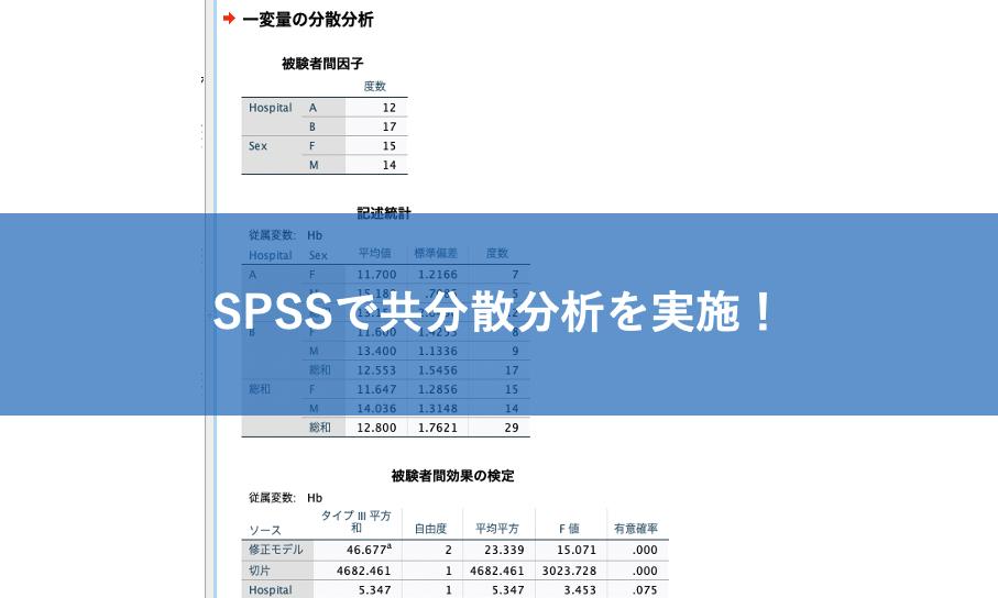 共分散分析をSPSSで実施!多変量解析(重回帰分析)はどう判断する?