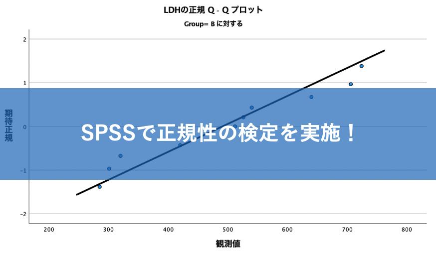 SPSSでShapiro-Wilkなどの正規性の検定を実施する方法!